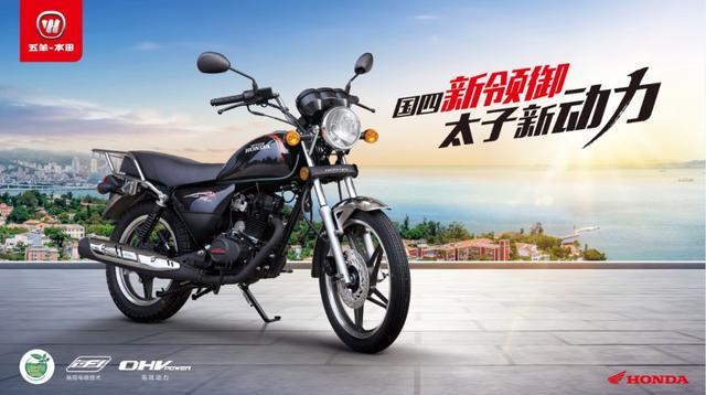 本田双缸太子摩托车