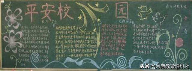 守纪律讲规矩 关于文明主题的黑板报作品欣赏 - 5068儿童网