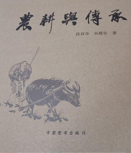 《农耕与传承》出版 照片说明加注汉语拼音利于传承