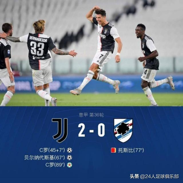 意甲第36轮|尤文图斯完成意甲九连冠,C罗进球但错失金靴。