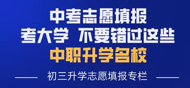 社会应取下有色眼镜,中职生已考上了985、211、还有清华大学