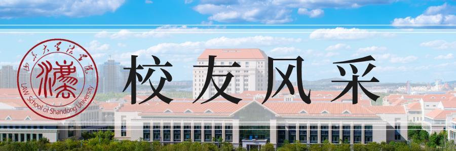学院介绍 | 山东大学法学院