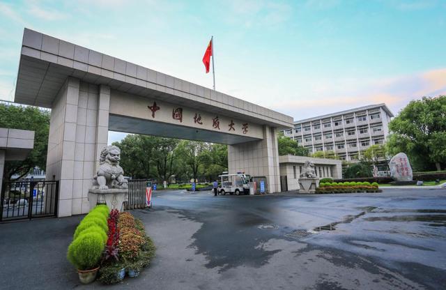 中国地质大学武汉校区