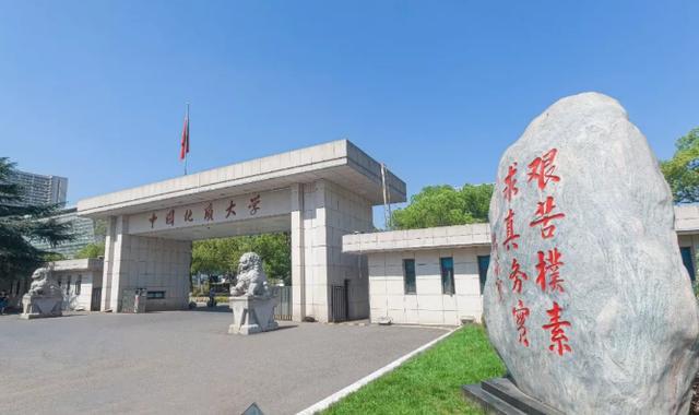 中国地质大学北京