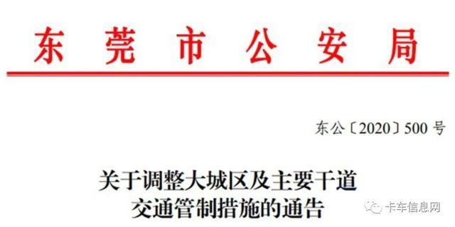 8月25日起,东莞将实施新的货车限行措施