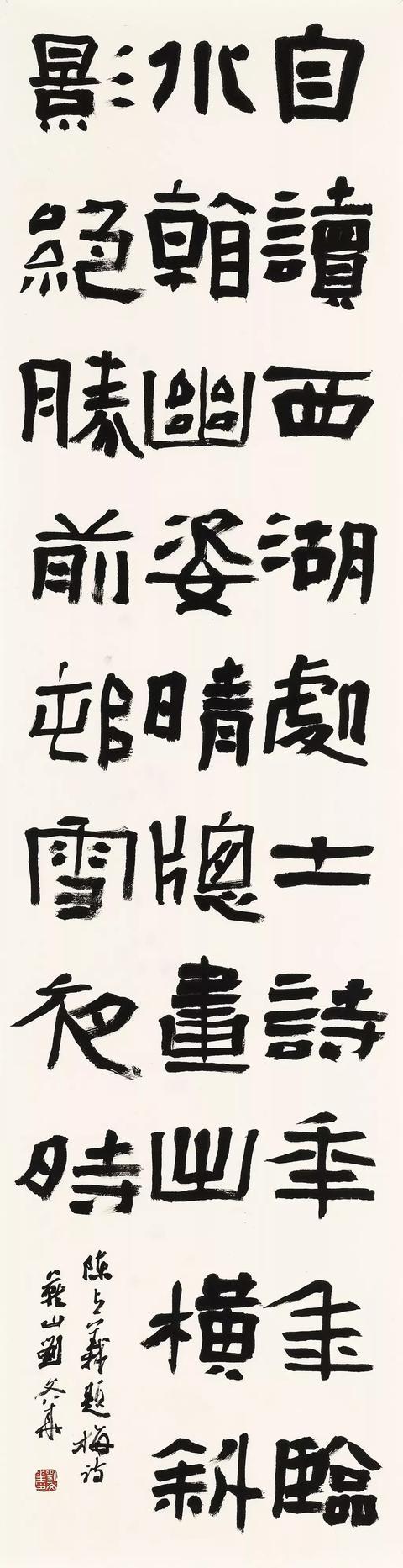 中国书法家协会理事、刘文华书法作品欣赏