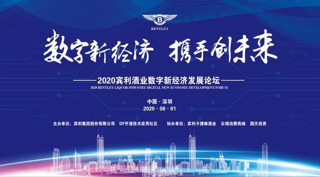《2020数字新经济发展论坛》将于近期在深圳举行
