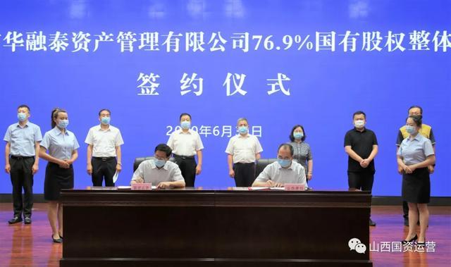 深圳华融泰公司76.9%国有股权划入,山西建投将拥有一家上市公司
