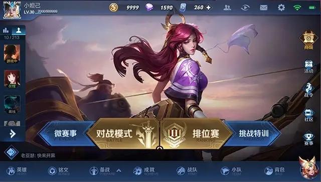 王者荣耀:排位赛新规出炉,游戏界面优化升级更简洁清爽
