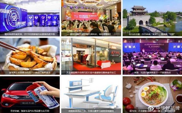 中华好品牌(中华网品牌)网免费招商加盟——免费品牌入驻平台