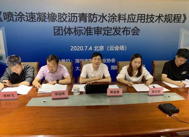 大禹伟业发起深圳防水协会《喷涂速凝技术规程》团体标准今日发布