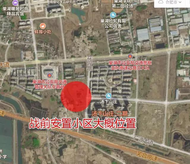 合肥巢湖经济开发区管委会原主任王爱华终审获刑11年6个月