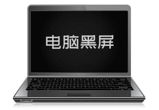 开机黑屏别担心 电脑小匠来帮您——常见的开机黑屏问题解决方法
