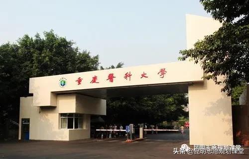 重庆医科大学平面图