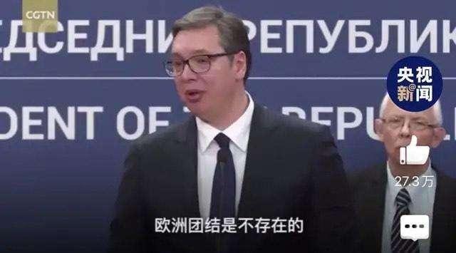"""塞尔维亚,历经115次战争洗礼的国家,中国的""""欧洲版巴铁"""""""