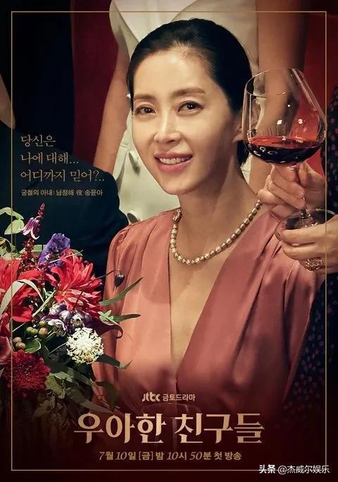 韩剧《优雅的朋友们》,宣布全剧19禁!