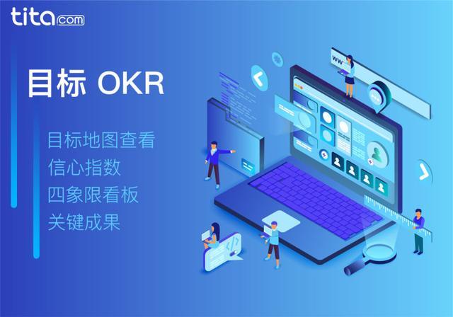 OKRs-E的目标计划和项目组合管理