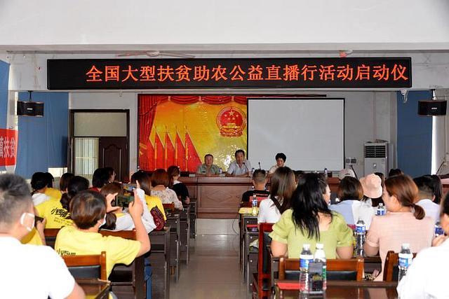 全国大型扶贫助农公益直播活动在河南内乡县进行中