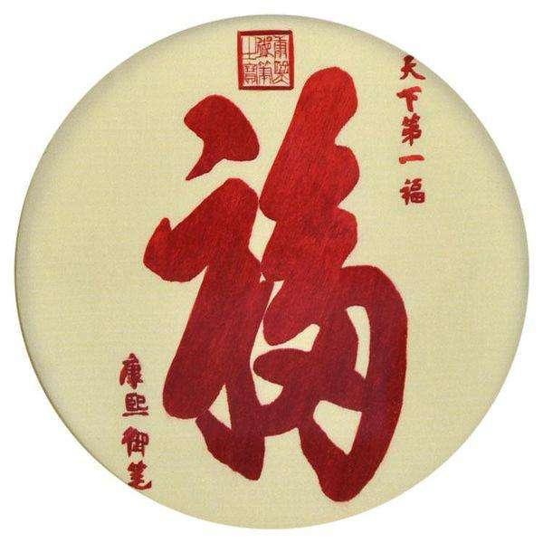 """康熙、李世民书写的天下第一""""福""""字怎么样?文/大漠雄鹰"""