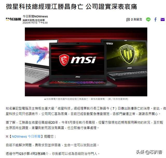 微星科技CEO江胜昌死亡原因揭秘!微星科技CEO江胜昌坠楼是怎么回事