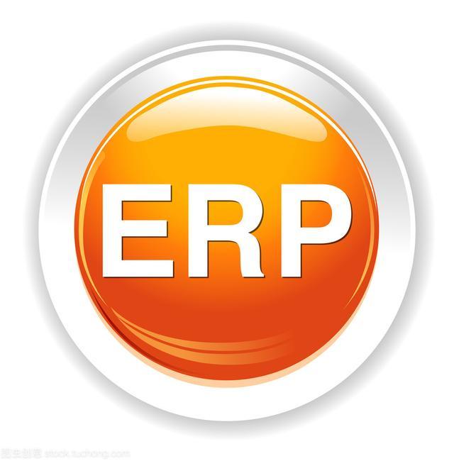 你还不知道ERP是什么?