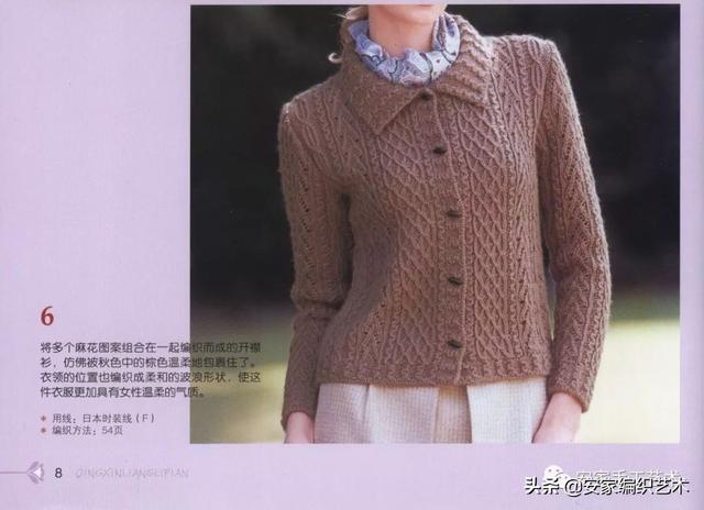 我的最爱·大翻领长款麻花毛衣裙的织法图解