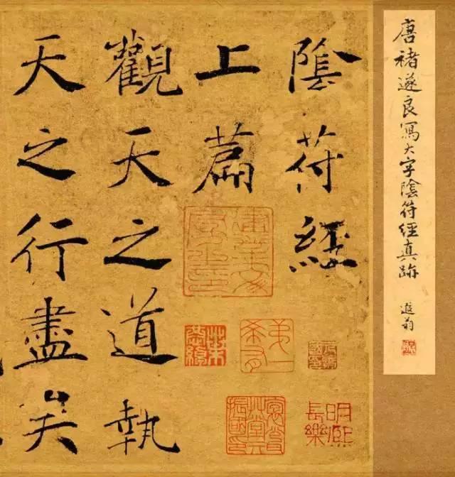 唐书法大家褚遂良褚体楷书学习精要