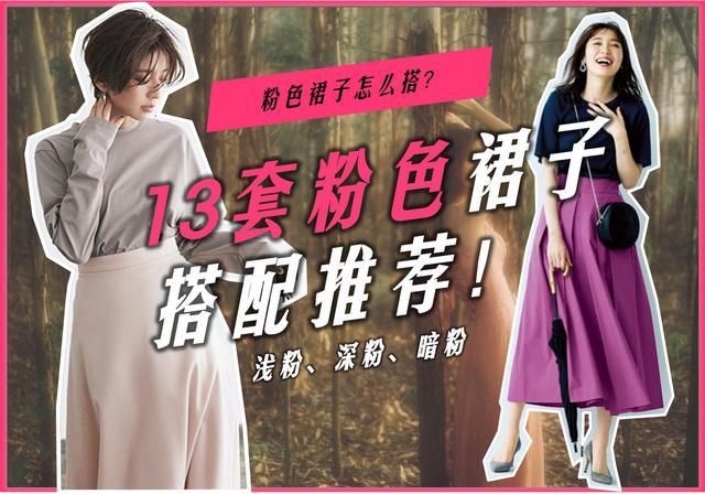 """粉色长裙怎么搭?13套粉色长裙穿搭解析,做个优雅的""""粉红女郎"""""""
