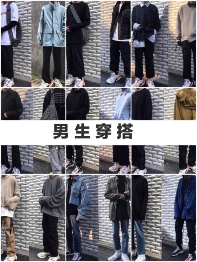 #男生搭配# 男生穿搭 韩风 秋季 - 堆糖,美图壁纸兴趣社区