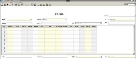 erp系统操作教程