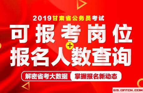 甘肃省公务员考试2019排名
