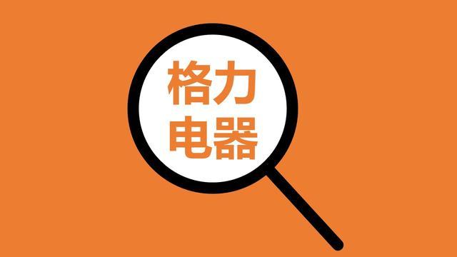 格力电器logo