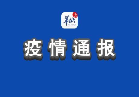今日广州日报头版