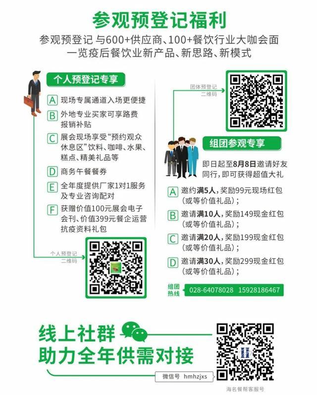 期待8月蓉城餐饮全产业链全品类行业大展@海名第九届餐博会