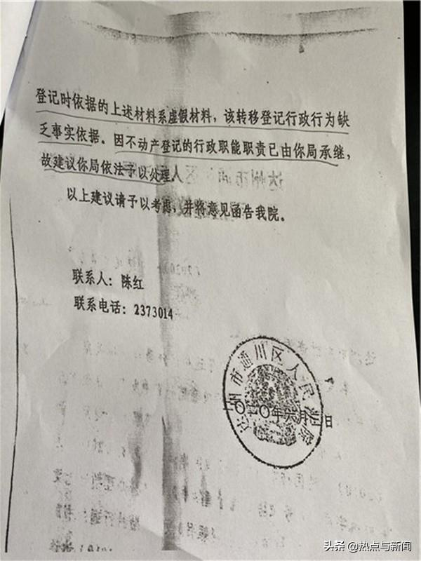 达川区公安局依法维权 七本非法房产证现原形