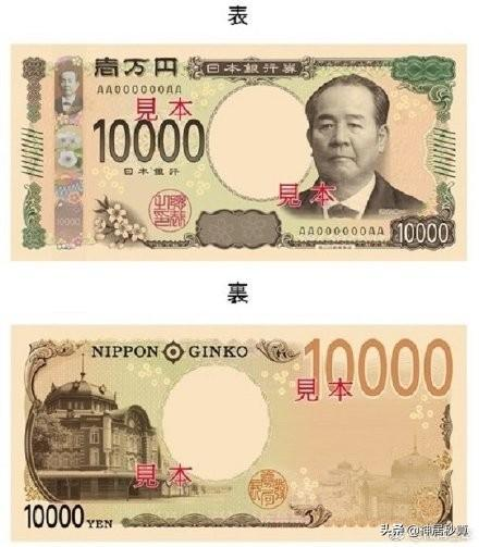 日本将更新纸币,1万日元头像改为涩泽荣一