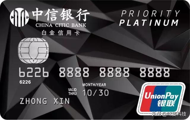 中信银行中信i白金信用卡(银联,人民币,白金卡)-万表网