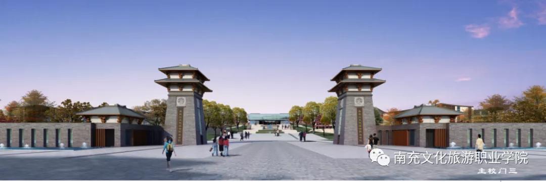 朝阳专业 前沿专业 尽在南充文化旅游职业学院