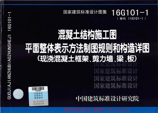 图集16G101-1 受拉钢筋锚固长度 .xls-原创力文档