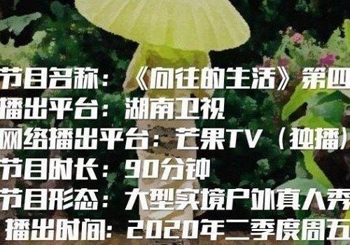 《向往的生活》第四季官宣了,原班人马将回归,播出时间很惊喜