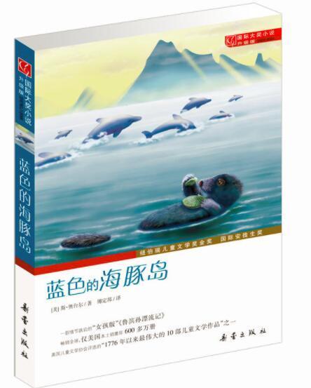 《蓝色海豚岛》|读书须有疑