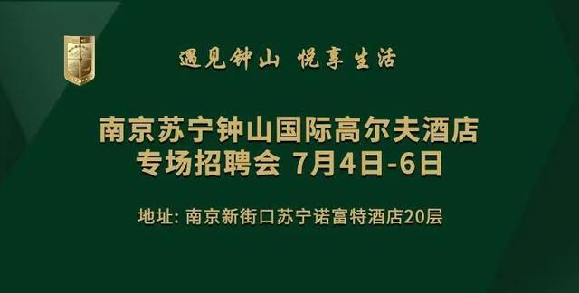 南京又一超奢华国际酒店,定位超丽思卡尔顿?预计年底开业