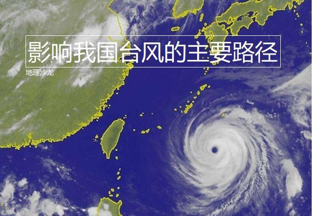 十三号台风玲玲线路图