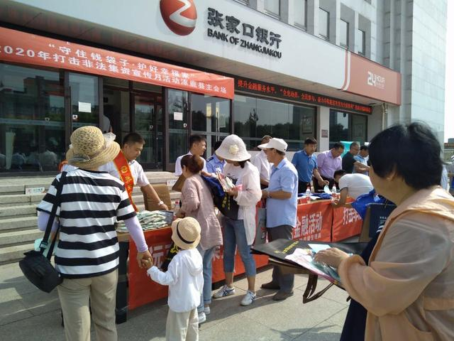 涿鹿县开展2020年防范非法集资集中宣传月活动