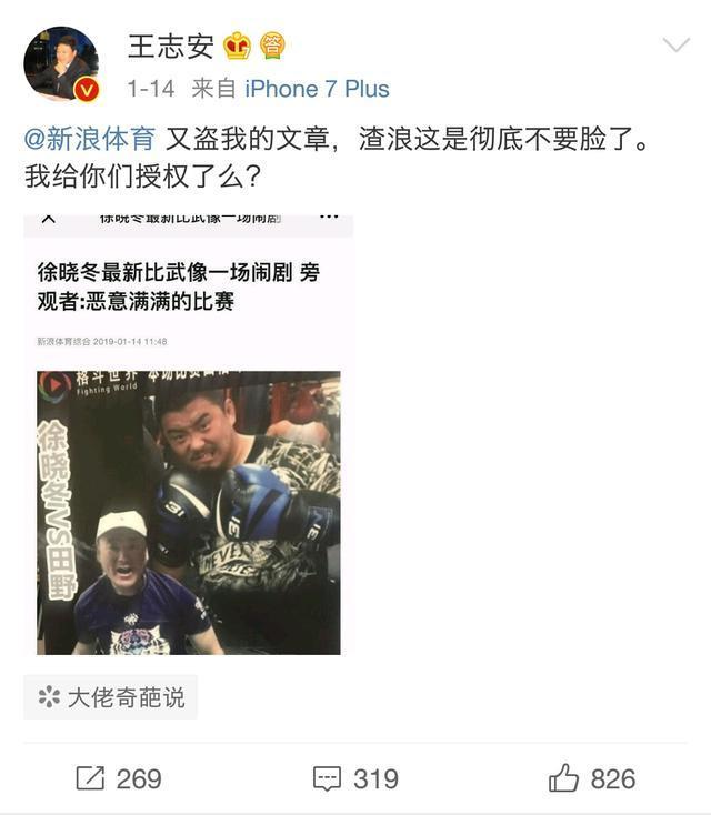 王志安晒出一段与骗子的对话,网友的评论有点扎心