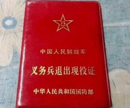 《中国人民解放军士兵退出现役证》_美篇