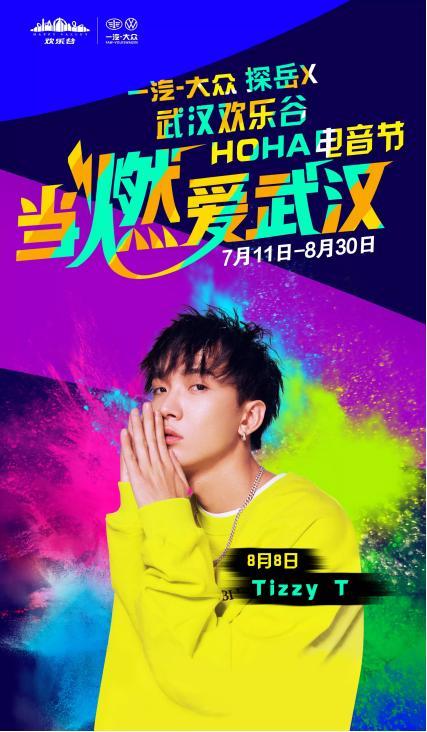 Gai周延,你的男孩TT,姐姐朱婧汐在武汉电音节和你一起狂欢一夏