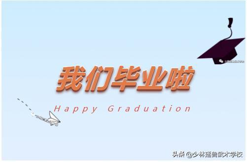 """弘武中专毕业季丨""""不一样""""的毕业典礼,一样的深情厚谊"""
