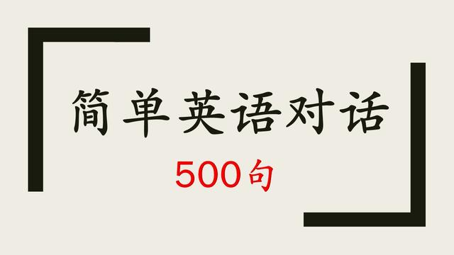 简单英语对话500句|附英语文本