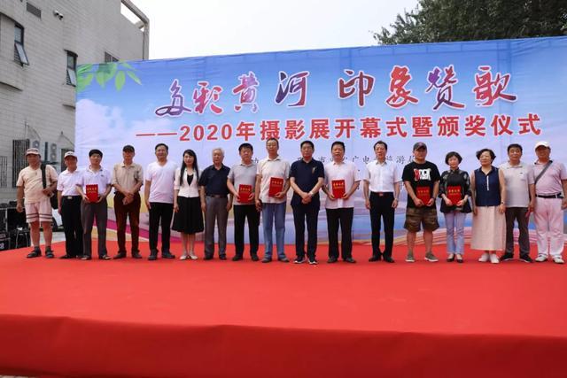 """""""多彩黄河 印象赞歌""""2020年摄影图片展开幕式暨颁奖仪式举行"""